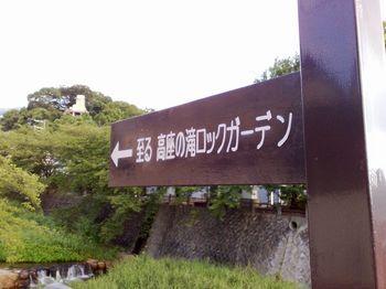 今日の行き先ロックガーデン.jpg