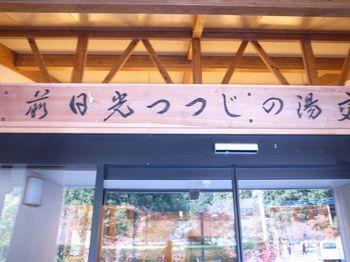 前日光つつじ温泉.jpg