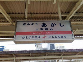 明石駅.jpg