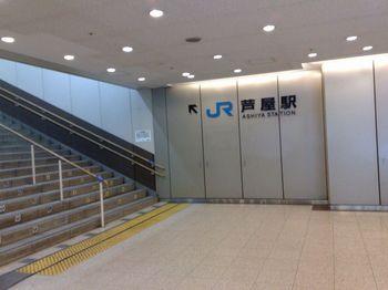 芦屋駅.jpg