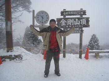 金剛山山頂.jpg