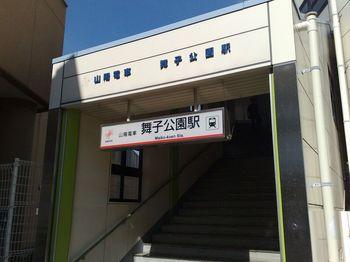 2舞子公園駅.jpg