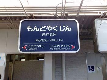 9門戸厄神駅.jpg